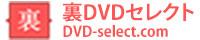 裏DVD・無修正DVD販売サイト 裏DVDセレクト